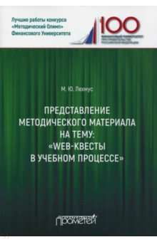 """Представление методического материала на тему: """"Web-квесты в учебном процессе"""""""