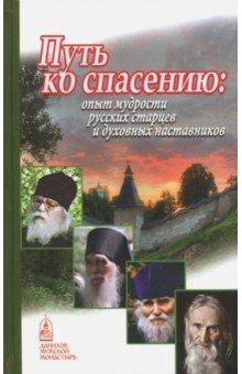 Путь ко спасению. Опыт мудрости русских старцев и духовных наставников
