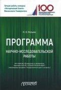 Программа научно-исследовательской работы для студентов 38.04.09