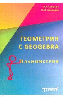 Геометрия с GeoGebra. Планиметрия