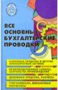 Середа Константин Николаевич Все основные бухгалтерские проводки