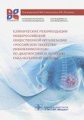Клинические рекомендации общероссийской общественной организации