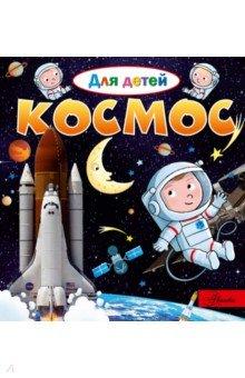 Купить Космос, АСТ, Человек. Земля. Вселенная