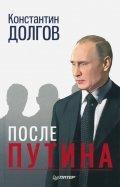 После Путина Дело. История. Наследники
