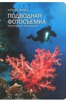 Подводная фотосъемка. Практическое руководство