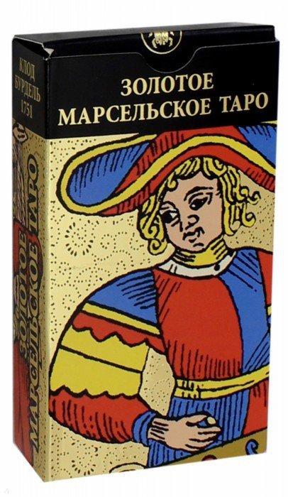 Иллюстрация 1 из 6 для Золотое Марсельское Таро (карты) - Клод Бурдель | Лабиринт - книги. Источник: Лабиринт