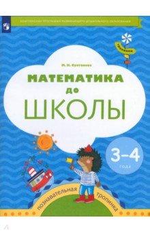 Математика до школы. 3-4 года. Рабочая тетрадь