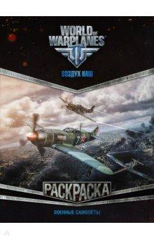 World of Warplanes. Военные самолеты. Раскраска
