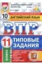 Обложка ВПР Английский язык 11кл. 10 вариантов. ТЗ + CD