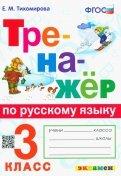 Тренажёр по русскому языку. 3 класс. ФГОС