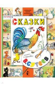 Сказки книга для детей clever цвета большая энциклопедия для самых маленьких