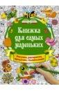 Книжка для самых маленьких. Рисунки, раскраски, придумки, головоломки, Горбунова Ирина Витальевна