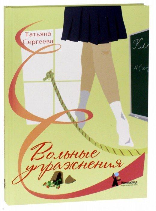 Иллюстрация 1 из 15 для Вольные упражнения - Татьяна Сергеева | Лабиринт - книги. Источник: Лабиринт