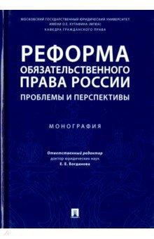Реформа обязательственного права России. Проблемы и перспективы