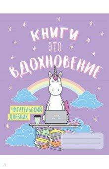 """Читательский дневник """"Единороги. Книги - это вдохновение"""""""