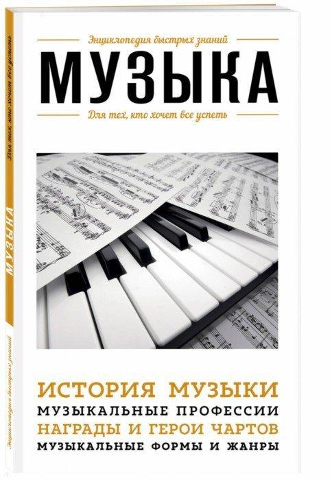 Иллюстрация 1 из 15 для Музыка. Для тех, кто хочет все успеть - Екатерина Хортова | Лабиринт - книги. Источник: Лабиринт