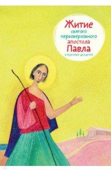 Купить Житие святого первоверховного апостола Павла в пересказе для детей, Никея, Религиозная литература для детей
