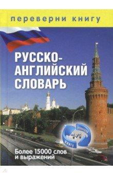 Англо-русский / русско-английский словарь. Более 15 000 слов