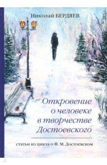 Откровение о человеке в творчестве Достоевского