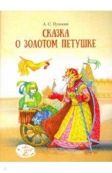 Купить Сказка о Золотом петушке, Качели, Отечественная поэзия для детей