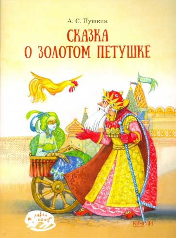 Сказка о Золотом петушке, Пушкин Александр Сергеевич