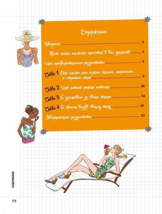 Иллюстрация 1 из 31 для Мой блокнот. Готовим тело к лету - Сисси | Лабиринт - книги. Источник: Лабиринт