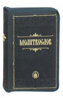 Молитвослов православный молитвослов со словарем