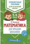 Математика для младших школьников. 1-4 классы. ФГОС