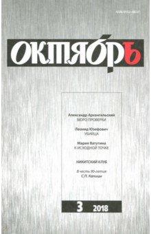 Журнал Октябрь № 3. 2018