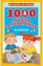 Обложка 1000 лучших головоломок от 5 до 7 лет