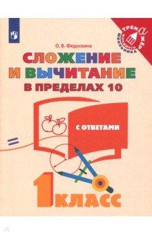 Математика. 1 класс. Сложение и вычитание в пределах 10