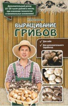 Выращивание грибов галина лазарева выращивание грибов