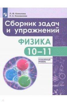 Физика. 10-11 класс. Сборник задач и упражнений. Углубленный уровень