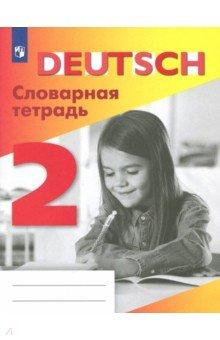 Немецкий язык. 2 класс. Словарная тетрадь
