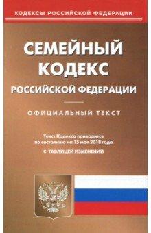 Семейный кодекс РФ по состоянию на 15.05.2018. С таблицей изменений