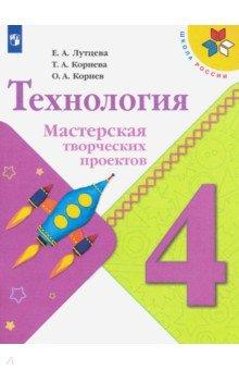 Технология. 4 класс. Мастерская творческих проектов. Учебное пособие. ФГОС