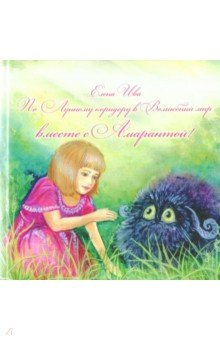По Лунному коридору в Волшебный мир вместе с Амарантой!