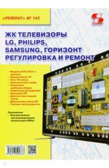 ЖК телевизоры LG, Philips, Samsung, Горизонт. Регулировка и ремонт фото