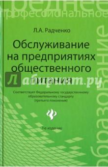 Обслуживание на предприятиях общественного питания: Учебное пособие связь на промышленных предприятиях