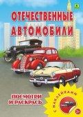 Отечественные автомобили. Раскраска с наклейками