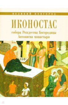 Иконостас собора Рождества Богородицы Антониева монастыря. Великий Новгород