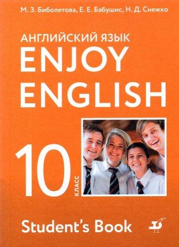 Enjoy English. Английский с удовольствием. 10 класс. Базовый уровень. Учебное пособие, Биболетова Мерем Забатовна