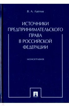 Источники предпринимательского права в Российской Федерации