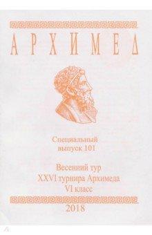 Весенний тур XXVI турнира Архимеда. VI класс. Специальный выпуск 101 2018 г.
