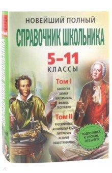 Новейший полный справочник школьника. 5-11 классы. В 2-х томах (+CD)