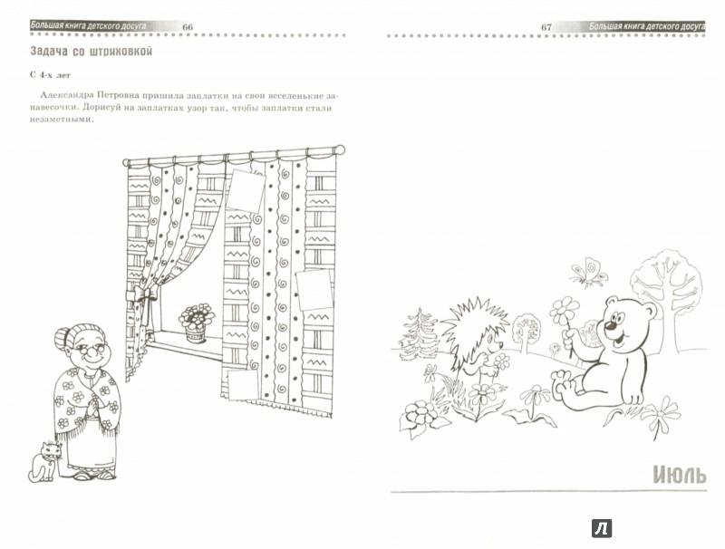 Иллюстрация 1 из 36 для Большая книга детского досуга - Татьяна Анисимова | Лабиринт - книги. Источник: Лабиринт