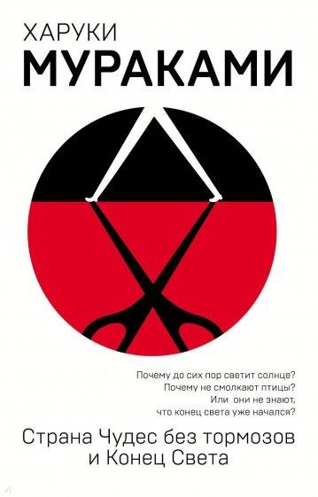 Страна Чудес без тормозов и Конец Света, Мураками Харуки