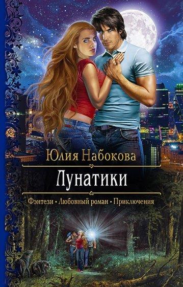 Лунатики, Набокова Юлия Валерьевна