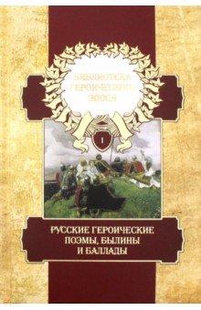 Библиотека героического эпоса. Том 1. Русские героические поэмы
