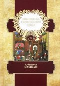 Библиотека героического эпоса. В 10-ти томах. Том 7. Шахнаме